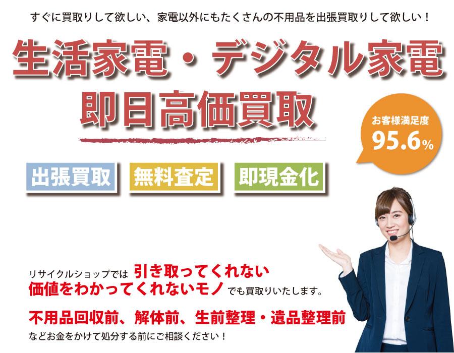山形県内即日家電製品高価買取サービス。他社で断られた家電製品も喜んでお買取りします!