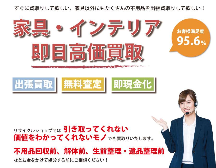 山形県内家具・インテリア即日高価買取サービス。他社で断られた家具も喜んでお買取りします!