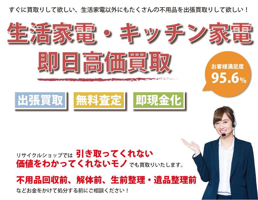 山形県内で生活家電の即日出張買取りサービス・即現金化、処分まで対応いたします。