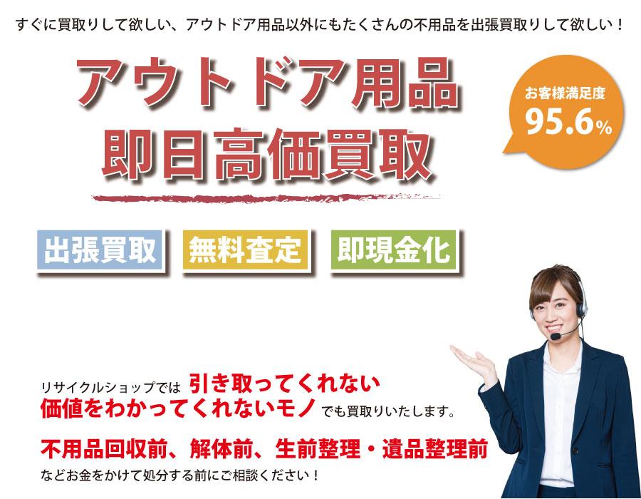 山形県内即日アウトドア用品高価買取サービス。他社で断られたアウトドア用品も喜んでお買取りします!
