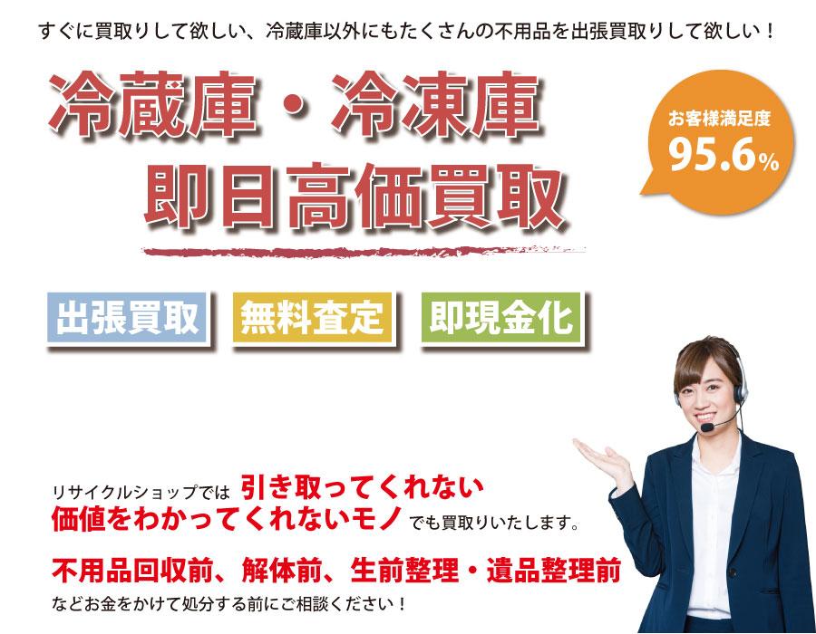 山形県内で冷蔵庫の即日出張買取りサービス・即現金化、処分まで対応いたします。