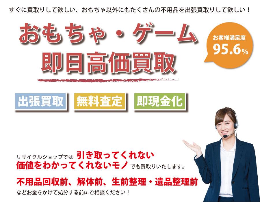 山形県内即日おもちゃ・ゲーム高価買取サービス。他社で断られたおもちゃも喜んでお買取りします!